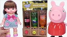 <B>小猪</B><B>佩奇</B>自制可乐雪碧饮料贩卖机玩具